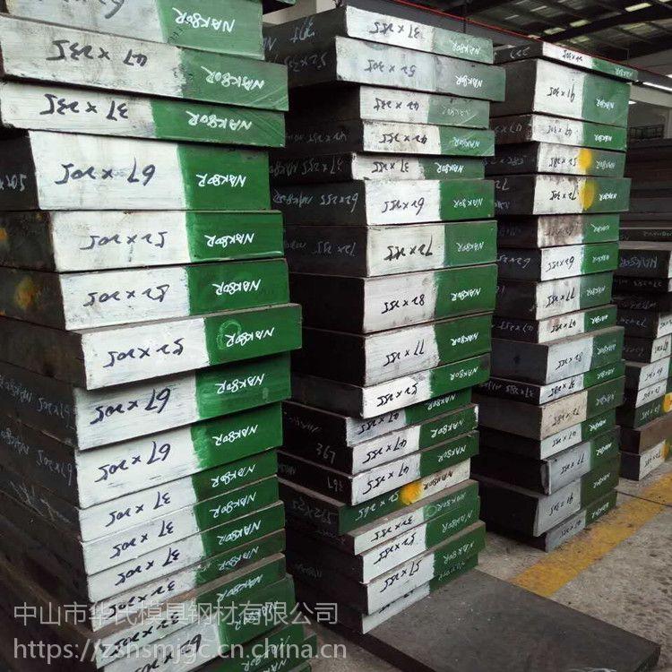 NAK80模具钢多少钱一公斤