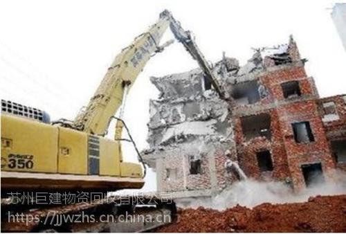 张家港工业厂房拆除、工业厂房拆除、巨建物资回收(在线咨询)