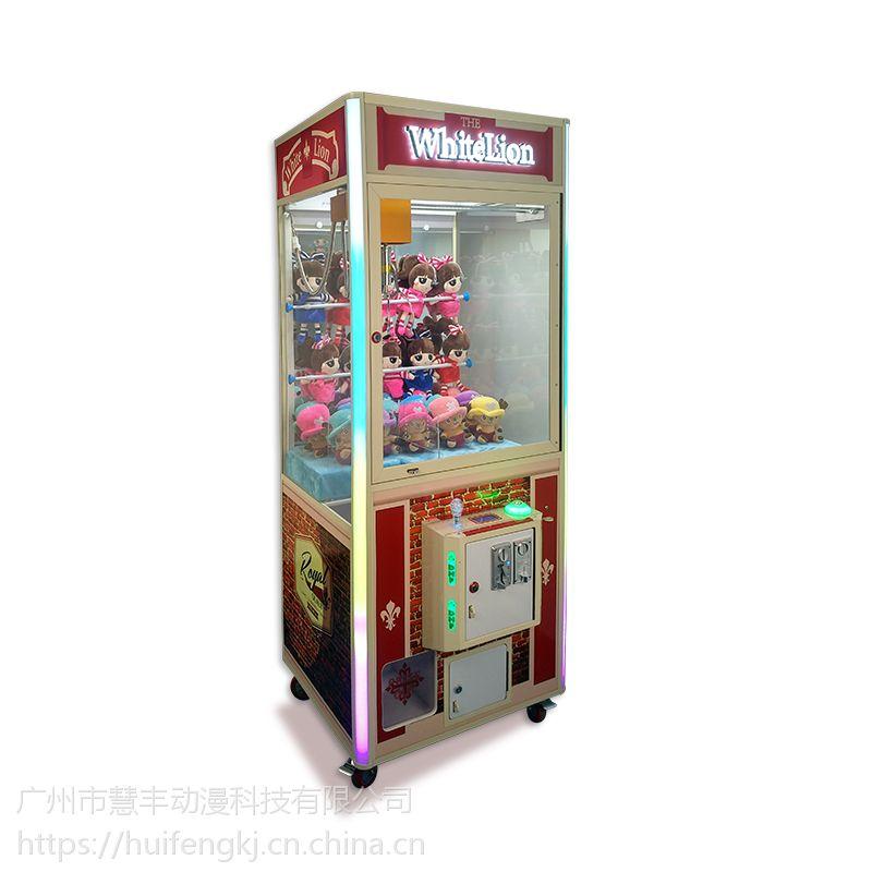 慧丰娃娃机厂家whitelion村庄风系列抓娃娃机智能无人管理夹娃娃机