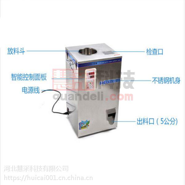 液体分装机 1-100克多功能电脑分装机 饮料灌装机 食品灌装机