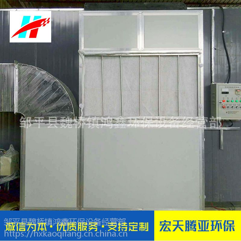 江苏镇江烤漆房 宏天腾亚牌主营汽车家具涂装设备 厂家直销