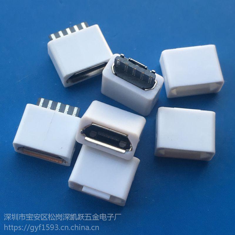 MICRO短体焊线母座5PIN卷边黑胶带塑胶外壳迈克USB连接器插座