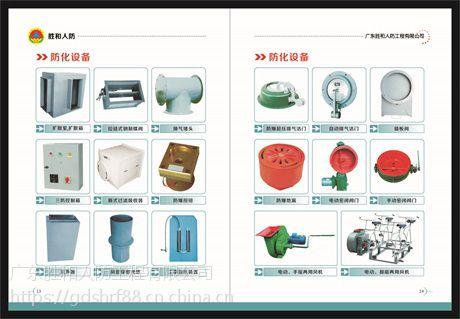 广东胜和人防工程为您介绍人防工程通风设计入门的几个概念