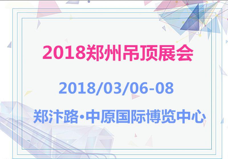 2018郑州吊顶展会