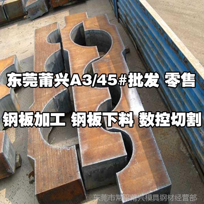 东莞A3板切割销售铣磨加工