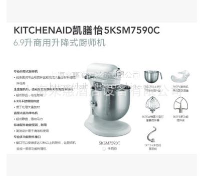 美国KitchenAid厨宝/5KSM7590C/厨师机搅拌机、美国凯膳怡搅拌机