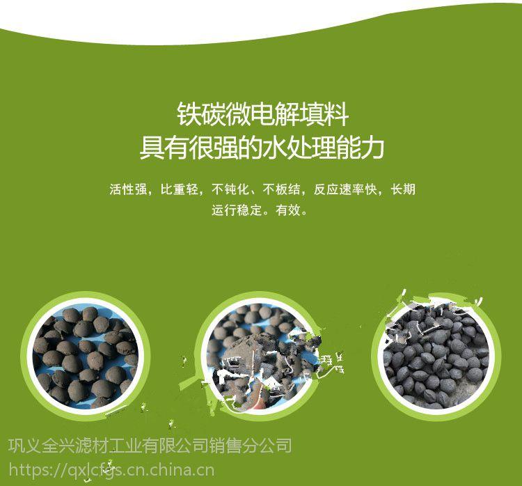 铁碳微电解填料 铁碳微电解填料生产