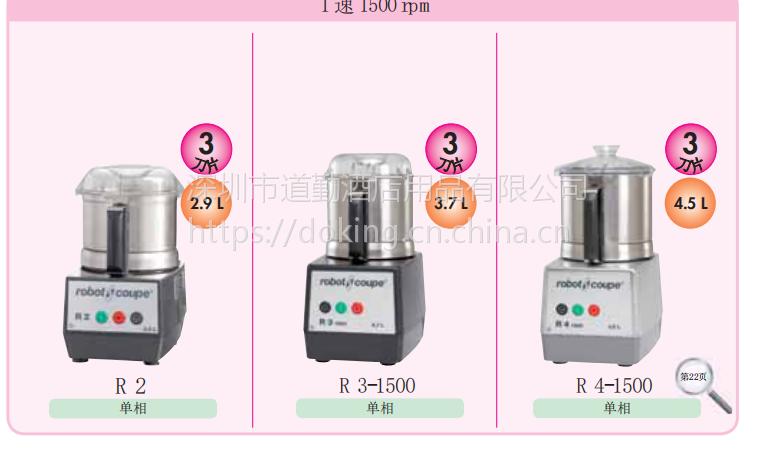 robotcoupe R3 台面式切割搅拌机