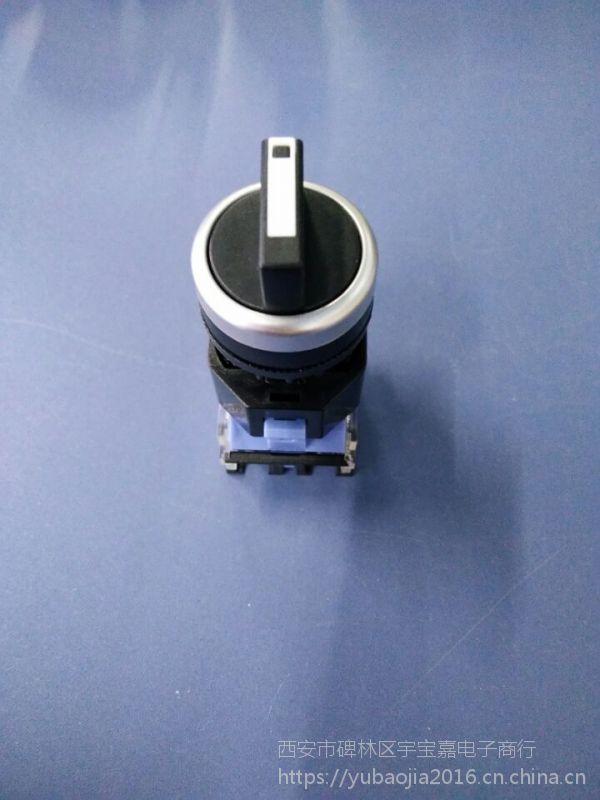 供应今希电气两位旋钮 三位旋钮XA38-11X/2