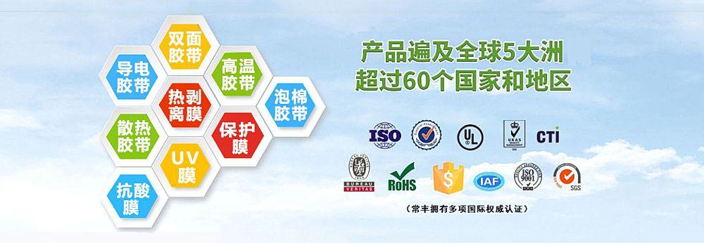 东莞市常丰新材料科技有限公司