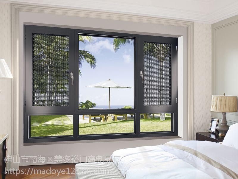 佛山美多裕门窗供应铝合金门窗 定制非断桥平开窗 窗纱一体窗