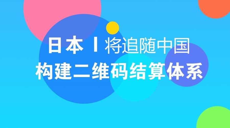 日本将追随中国构建二维码结算体系