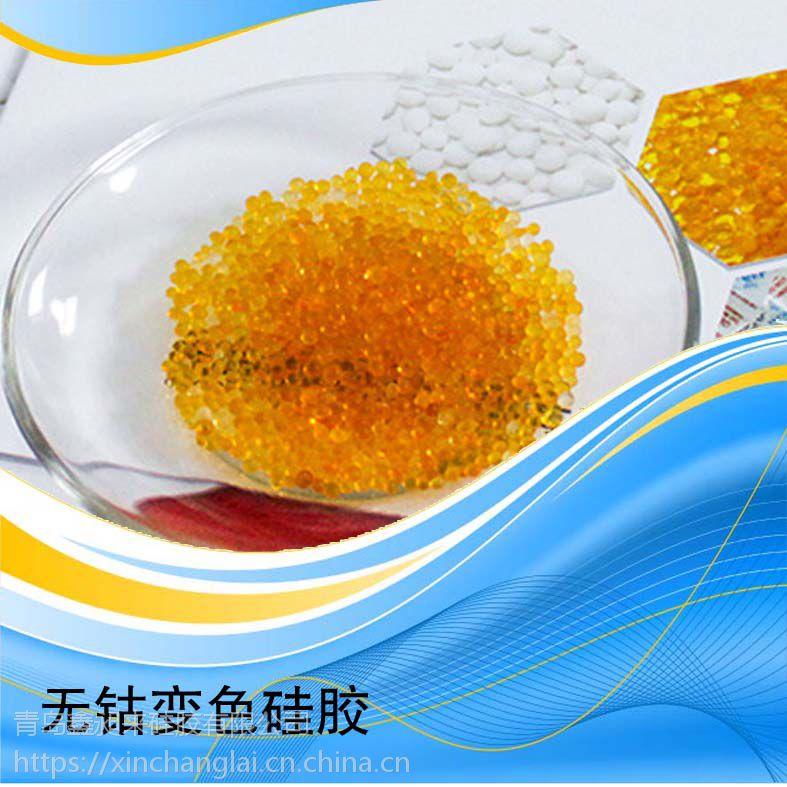 橙色无钴变色硅胶干燥剂2-4mmROHS认证 环保无毒 助听器相机专用