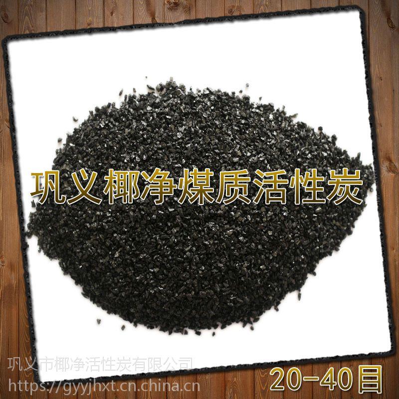 20-40目水质净化除异味用煤质颗粒活性炭