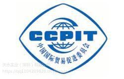 中国-格鲁吉亚自由贸易协定项下原产地证书
