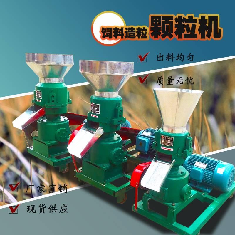 乌鲁木齐鸡鸭饲料颗粒机 出料通畅的颗粒机 好用不贵的造粒机