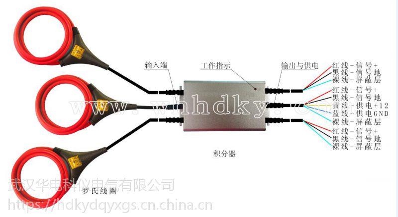 DS-90kA三相带隔离罗氏线圈电流传感器(1积分器带3罗氏线圈)【华电科仪】