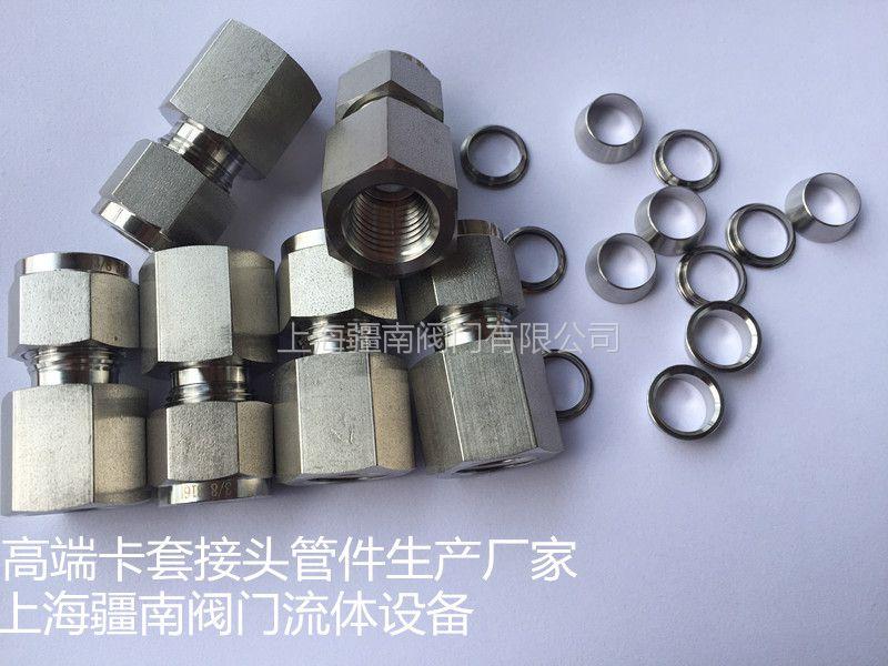 1/8NPT-6、8、10、12、16内螺纹直通快装接头、不锈钢终端上海疆南阀门