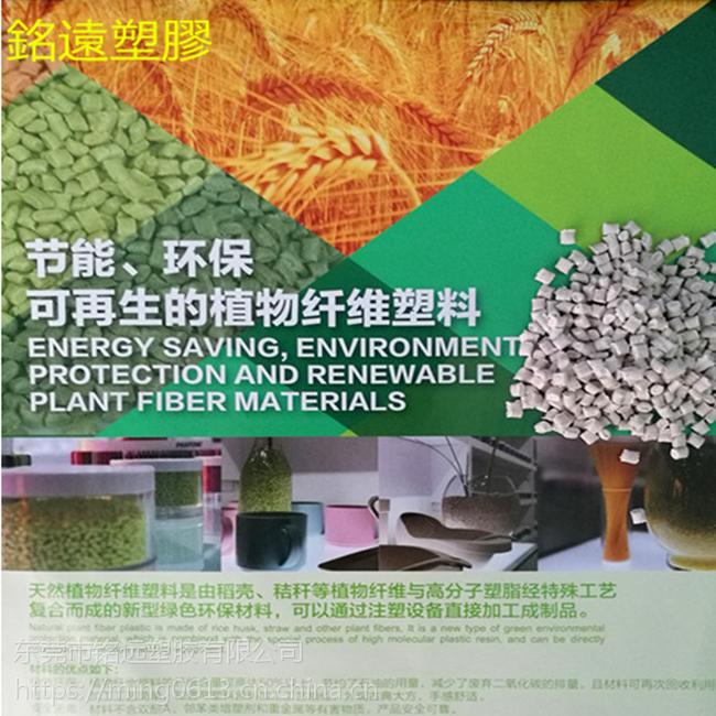 稻谷纤维塑料 玉米淀粉 可根据要求定制