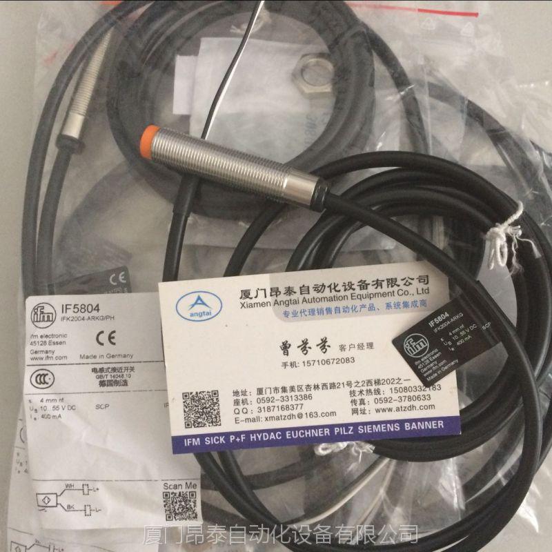 PI2894 PI2895 质量过硬 德国品质 ifm易福门压力传感器