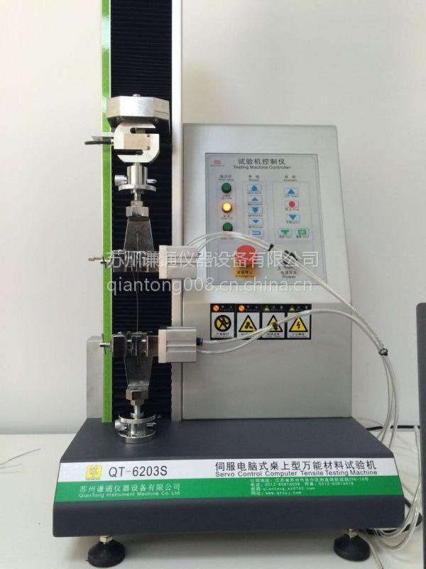 上海谦通保护膜剥离强度试验机QT-6203A,专业检测剥离力,拉伸试验