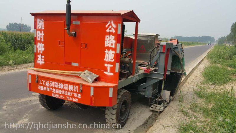 供应LY-5路缘石滑模机费用是多少钱