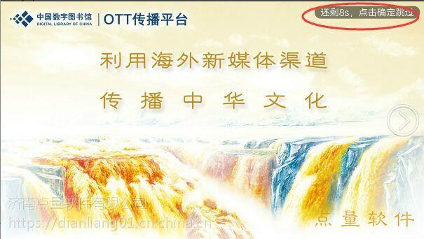 连锁酒店OTT电视系统化点量软件影音系统方案