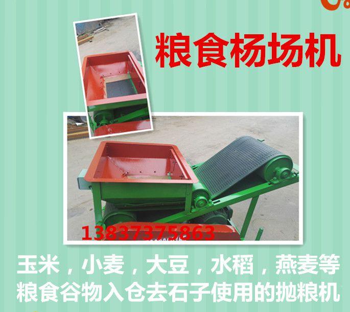抛粮机能把谷物石子糠壳去除又能入仓码堆/水稻杨场机的图片