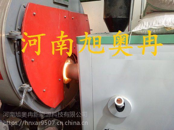 河南旭奥冉节能生物质颗粒燃烧机/生物质燃烧器配件/生物质颗粒燃烧机