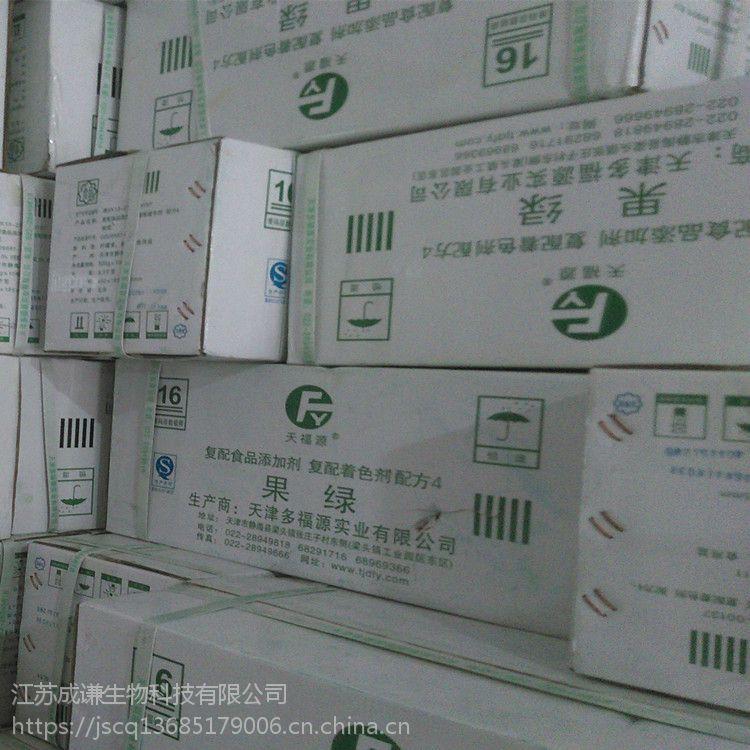 量大从优 果绿 食品级 厂家供应