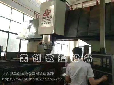 昌隆XK2420-600龙门加工中心【美创数控】