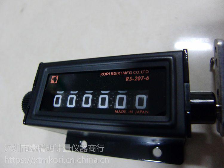 日本原装进口KORI古里计数器RS-207-6