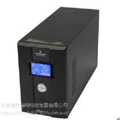 艾默生 UPS电源 US11TPLUS-0010L 1KVA C1KS 长机