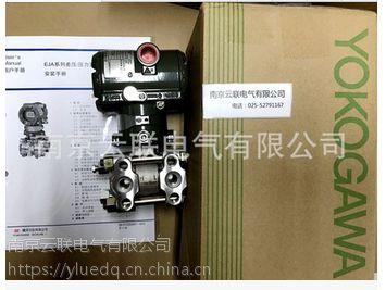 供应日本横河YOKOGAWA电磁流量计EJA110A