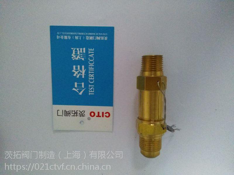 两头外螺纹黄铜冷冻阀SFA-22C300T,压力设备专用安全阀