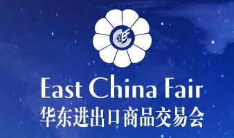 2019第29届中国华东进出口商品交易会(简称:华交会)