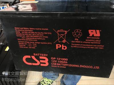 CSB蓄电池GP12340总代理报价
