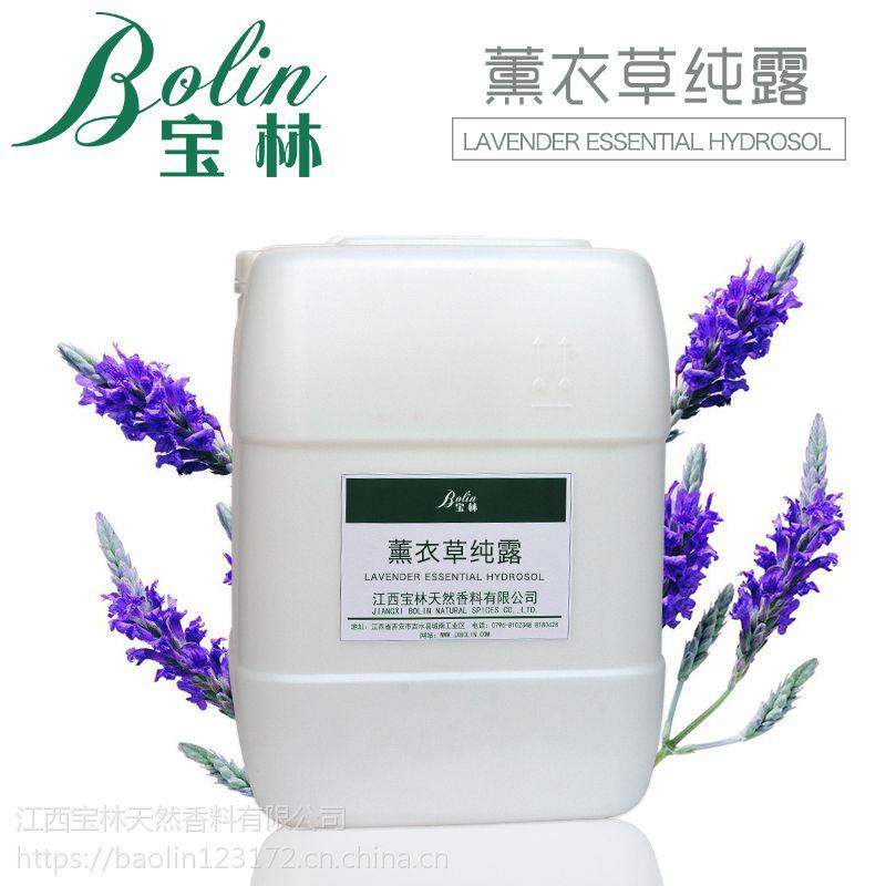 供应天然植物纯露 薰衣草纯露 化妆品用香料 现货包邮