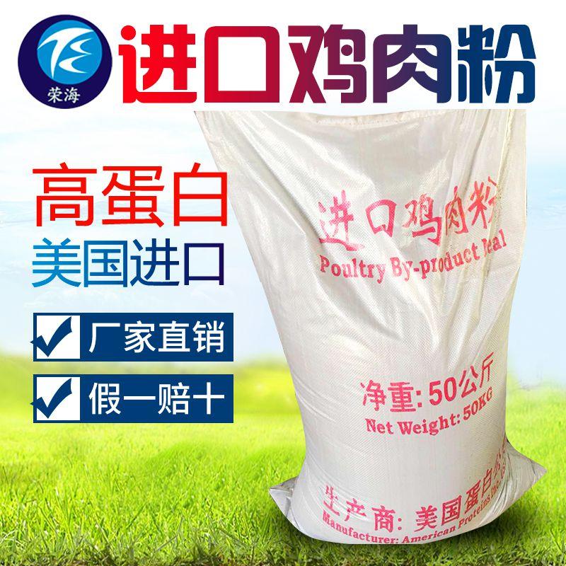 50公斤装包装 蛋白质≥68.0%肉粉级 用 美国鸡肉粉饲料级