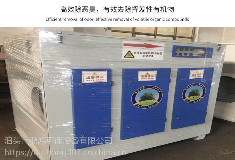 uv光解光氧等离子催化除烟雾除废气空气净化一体机环保达标设备