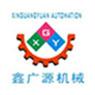 東莞市鑫廣源機械設備有限公司