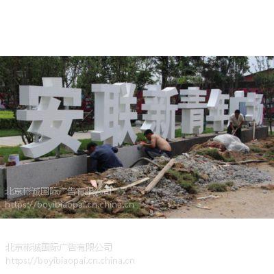 北京通州区玉桥街道 烤漆立体字 草坪立体字造型 冷成型 13716917954