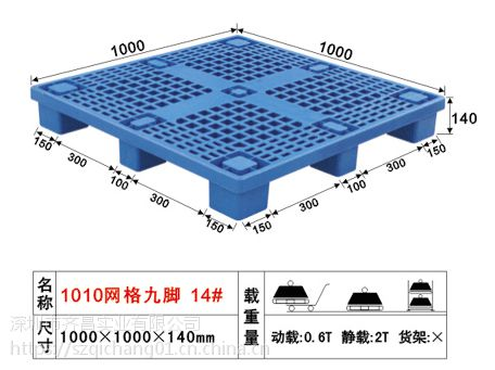 供应14号网格九脚塑料卡板-深圳齐昌
