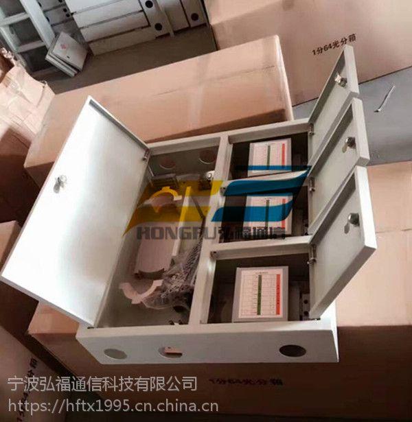36芯壁挂式三网合一光纤分纤箱详细介绍