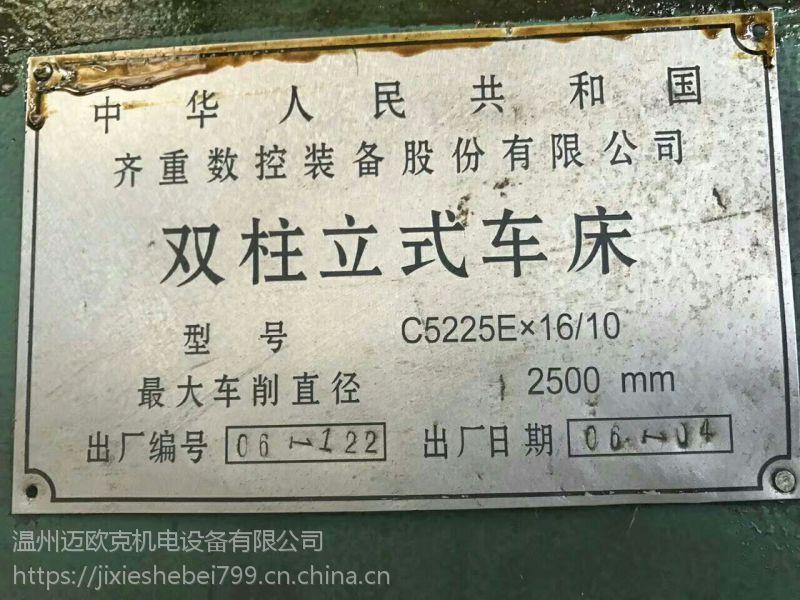 齐重2.5米双柱立式车床型号:C5525E