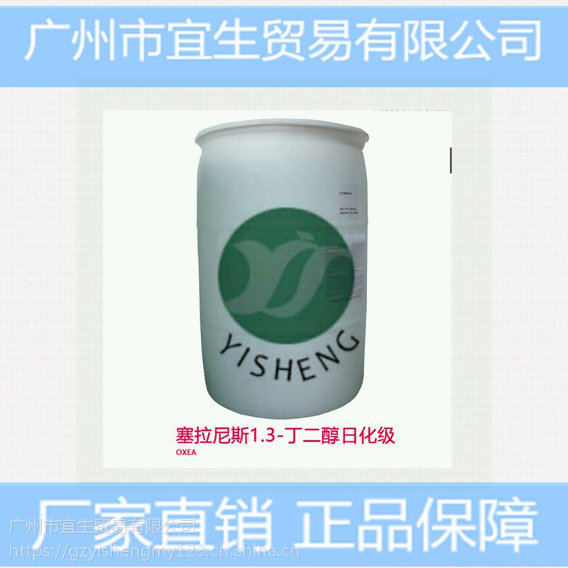 【美国OXEA】1.3-丁二醇 化妆品级 原装正品