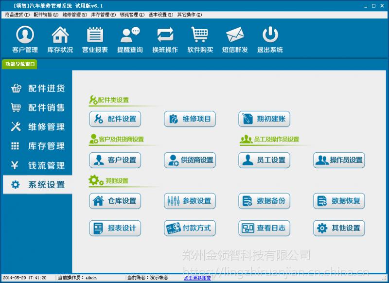 密云县供应领智汽车维修综合管理软件支持洗车快修估计派工以及保险到期提醒