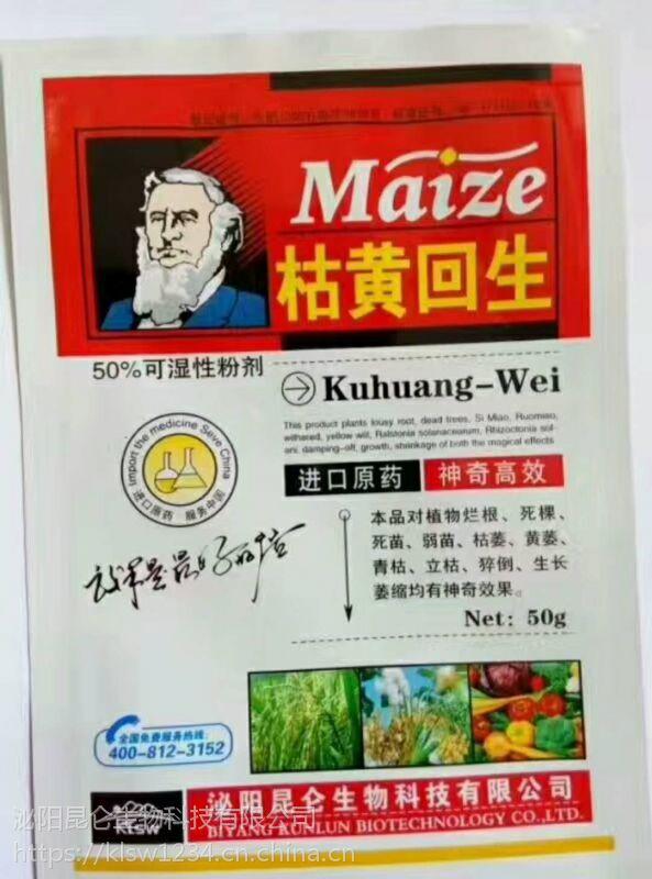 蔬菜虫害病害 枯黄回生 价格 图片
