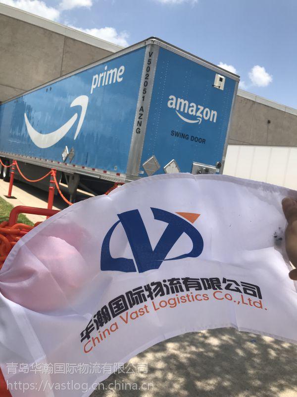 青岛/上海 海运直发 美国亚马逊FBA运输