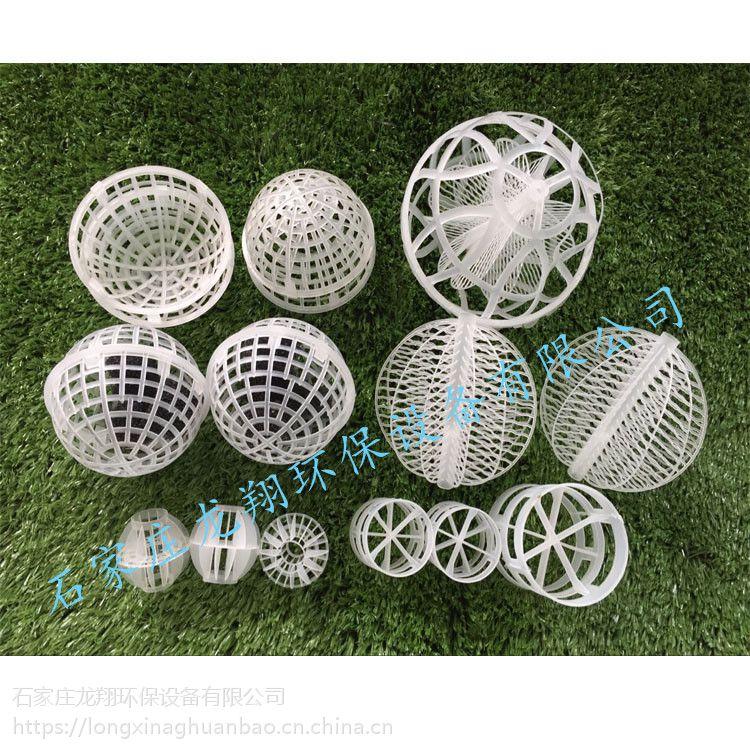 球形悬浮填料 多孔旋转球形悬浮球填料 厂家直销